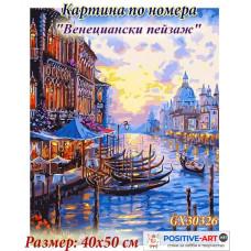 """Картина за рисуване по номера """"Венециански пейзаж"""" 40х50см с подрамка и подаръчна кутия. Brushme GX30326"""