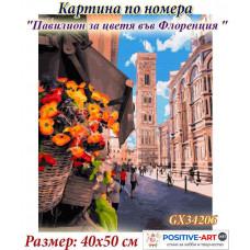 """Картина за рисуване по номера """"Павилион за цветя във Флоренция"""" 40х50см с подрамка и подаръчна кутия. Brushme GX34206"""