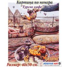 """Картина за рисуване по номера """"Турско кафе"""" 40х50см с подрамка и подаръчна кутия. Brushme GX34765"""