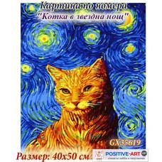 """Картина за рисуване по номера """"Котка в звездна нощ"""" 40х50см с подрамка и подаръчна кутия. Brushme GX35619"""