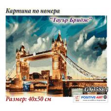 """Картина за рисуване по номера """"Лондон. Тауър Бридж"""" 40х50см с подрамка и подаръчна кутия. Brushme GX35864"""