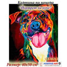 """Картина за рисуване по номера """"Портрет на куче"""" 40х50см с подрамка и подаръчна кутия. Brushme GX36212"""