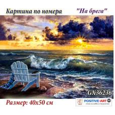 """Картина за рисуване по номера """"На брега"""" 40х50см с подрамка и подаръчна кутия. Brushme GX36236"""
