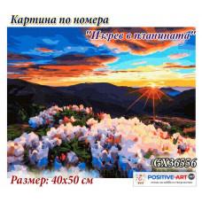 """Картина за рисуване по номера """"Изгрев в планината"""" 40х50см с подрамка и подаръчна кутия. Brushme GX36556"""