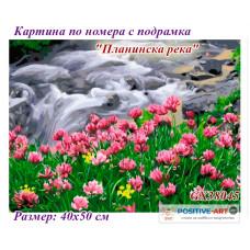 """Картина за рисуване по номера """"Пейзаж. Планинска река"""" 40х50см с подрамка и подаръчна кутия. Brushme GX38045"""