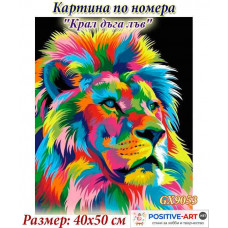 """Картина за рисуване по номера """"Крал Дъга Лъв"""" 40х50см с подрамка и подаръчна кутия. Brushme GX9053"""