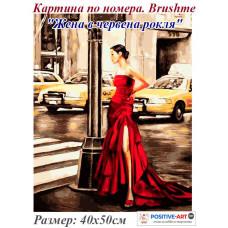"""Картина за рисуване по номера """"Жена в червена рокля"""" 40х50см с подрамка и подаръчна кутия. Brushme GX9202"""
