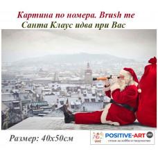 """Картина за рисуване по номера """"Санта Клаус идва при Вас"""" 40х50см с подрамка и подаръчна кутия. Brushme GX26273"""