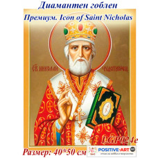 """Диамантен гоблен с кристали """"Икона на Свети Никола"""" 40х50см с подрамка и подаръчна кутия"""