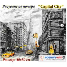 """Премиум. Картина по номера """"Capital city"""" 40х50см с подрамка и подаръчна кутия"""