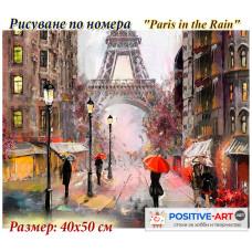 """Премиум. Картина по номера """"Париж и дъжд"""" 40х50см с подрамка и подаръчна кутия"""