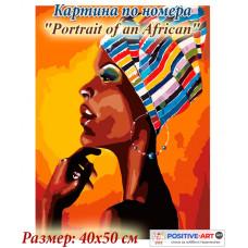"""Премиум. Картина по номера """"Портрет на африканска жена"""" 40х50см с подрамка и подаръчна кутия"""