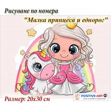 """Премиум! Картина по номера """"Малка принцеса и еднорог"""" с подрамка и подаръчна кутия. 20/30 см"""