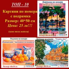Промоция на избрани комплекти за рисуване картини по номера