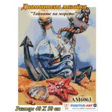 """Диамантен гоблен с квадратни кристали """"Тайните на морето"""" 40х50см с подрамка и подаръчна кутия АМ6063"""