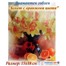 """Диамантен гоблен """"Букет с оранжеви цветя"""" с частично облепяне с кръгли диамантчета"""