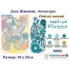 """Антистрес Оцветяване """"Райска птица"""" Палитра Аметист DZ053"""