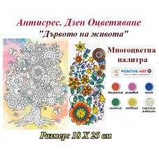 """Антистрес Оцветяване """"Дървото на живота"""" Палитра многоцветна"""