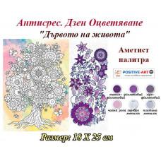 """Антистрес Оцветяване """"Дървото на живота"""" Палитра Аметист"""