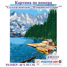 """Картина за рисуване по номера """"Пейзаж. Планинско езеро"""" 40х50см с подрамка и подаръчна кутия. Идейка КН2223"""