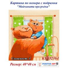 """Картина за рисуване по номера """"Майчина прегръдка"""" 40х40 см с подрамка. Идейка КНО2364"""