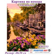 """Картина за рисуване по номера """"Амстердам"""" 40х50см с подрамка и подаръчна кутия. Идейка КН3553"""
