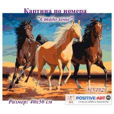 """Картина за рисуване по номера """"Стадо коне"""" 40х50см с подрамка и подаръчна кутия. Идейка КН4029"""
