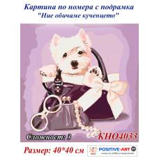 """Картина за рисуване по номера """"Йорки. Ние обичаме кученцето"""" 40х40 см с подрамка. Идейка КНО4033"""