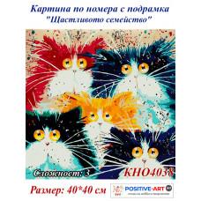 """Картина за рисуване по номера """"Котки. Щастливо семейство"""" 40х40 см с подрамка. Идейка КНО4038"""