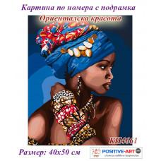 """Картина за рисуване по номера """"Ориенталска красота"""" 40х50см с подрамка и подаръчна кутия. TM Идейка КН4661"""