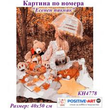 """Картина за рисуване по номера """"Есенен пикник"""" 40х50см с подрамка и подаръчна кутия. Идейка КН4778"""
