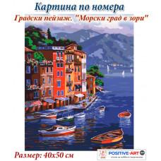 """Картина за рисуване по номера """"Морски град в зори"""" 40х50см с подрамка и подаръчна кутия. TM Идейка"""