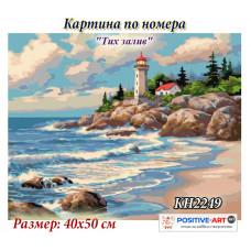 """Картина за рисуване по номера """"Морски пейзаж. Тих залив"""" 40х50см с подрамка и подаръчна кутия. TM Идейка КН2249"""
