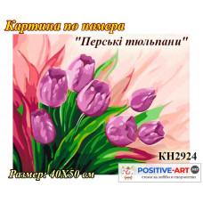 """Картина за рисуване по номера """"Персийски лалета"""" 40х50см с подрамка и подаръчна кутия. Идейка КН2924"""