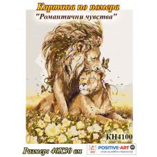 """Картина за рисуване по номера """"Лъвчета. Романтически чувства"""" 40х50см с подрамка и подаръчна кутия. Идейка КН4100"""