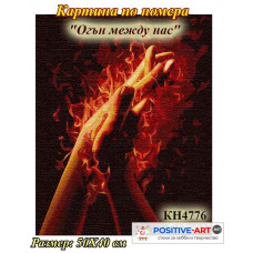 """Картина за рисуване по номера """"Огън между нас"""" 40х50см с подрамка и подаръчна кутия. TM Идейка КН4776"""