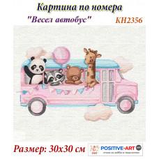 """Картина за рисуване по номера """"Весел автобус"""" 30х30 см с подрамка. Идейка"""