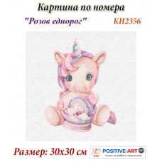 """Картина за рисуване по номера """"Розов еднорог"""" 30х30 см с подрамка. Идейка"""