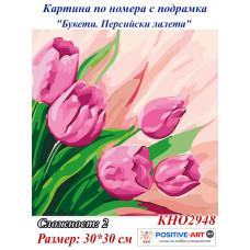 """Картина за рисуване по номера """"Персийски лалета"""" 30х40 см с подрамка. Идейка КНО2948"""