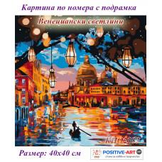 """Картина за рисуване по номера """"Венециански светлини"""" 40х40 см с подрамка. Идейка КНО2183"""