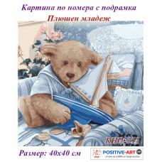 """Картина за рисуване по номера """"Плюшен младеж"""" 40х40 см с подрамка. Идейка КНО2311"""