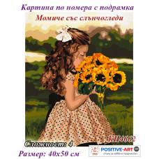 """Картина за рисуване по номера """"Момиче със слънчогледи"""" 40х50см с подрамка и подаръчна кутия. Идейка КН4662"""
