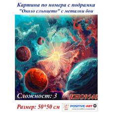 """Картина за рисуване по номера """"Космос. Около Слънцето"""" с метални бои и красива кутия 50х50 см с подрамка. Идейка КНО9540"""
