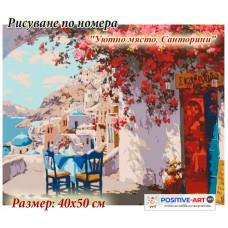 """Картина за рисуване по номера """"Санторини. Уютно място"""" 40х50см с подрамка и подаръчна кутия. TM Идейка 2180"""