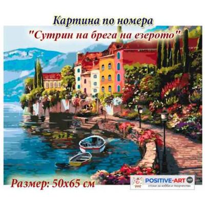 """Картина за рисуване по номера """"Сутрин на брега на езерото"""" 50х65 см с подрамка. Идейка"""