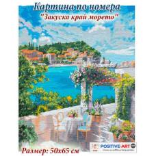 """Картина за рисуване по номера """"Гърция. Закуска край морето"""" 50х65 см с подрамка. Идейка"""