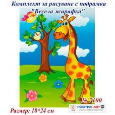 Комплект за рисуване за деца с подрамка. Весела Жирафка. 18х24 см с подрамка. Идейка №7100