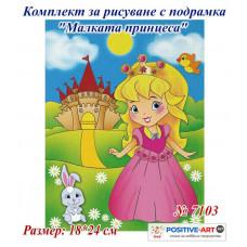 """Комплект за рисуване за деца с подрамка """"Малката принцеса"""" 18х24 см с подрамка. Идейка №7103"""