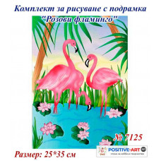"""Комплект за рисуване за деца с подрамка """"Розови фламинго"""" 25х35 см с подрамка. Идейка №7125"""
