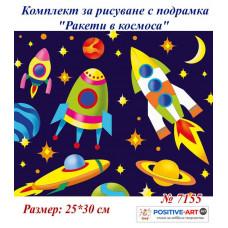 """Комплект за рисуване за деца с подрамка """"Ракети в космоса"""" 25х30 см с подрамка. Идейка №7155"""